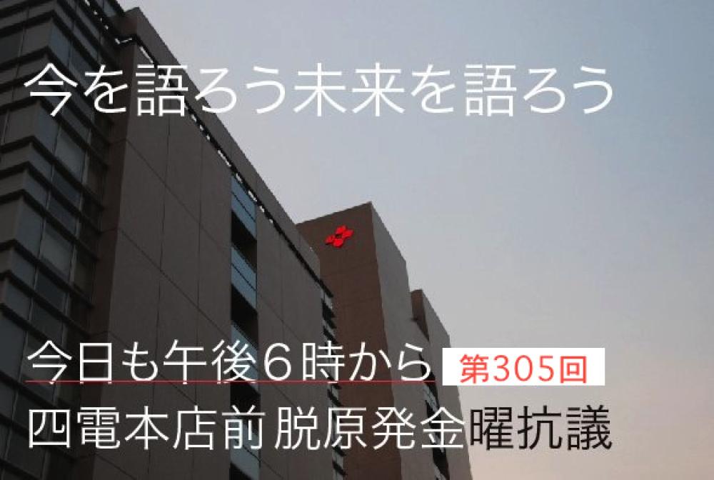 305回目四電本社前再稼働反対抗議レポ 5月11日(金)高松 【伊方原発を止めた。私たちは止まらない。22】 火山灰対策_b0242956_14072622.jpg