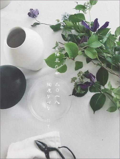 月草sousow 『 紫陽花の会 2018 』_c0086062_07363597.jpg