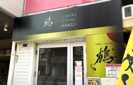 Soba・Noodle 鶴 -HAKU-/札幌市 西区_c0378174_20391124.jpg