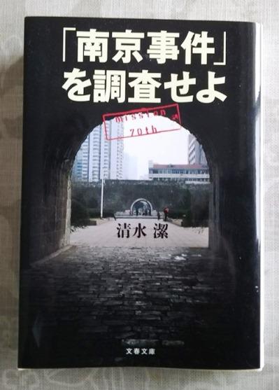 古本コーナーと南京事件の本とテレビ番組_c0182775_1793010.jpg
