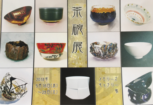 茶碗展_d0235276_16214867.jpg