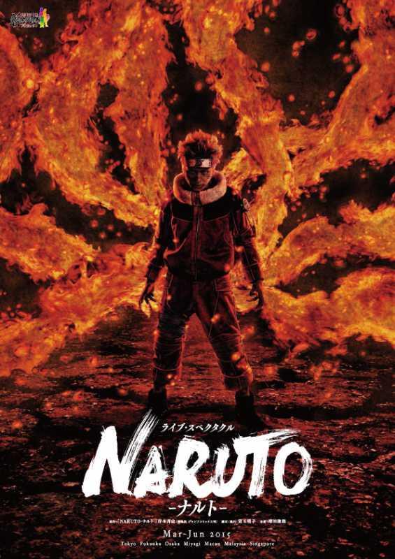 舞台 NARUTO_a0157480_15305854.jpg