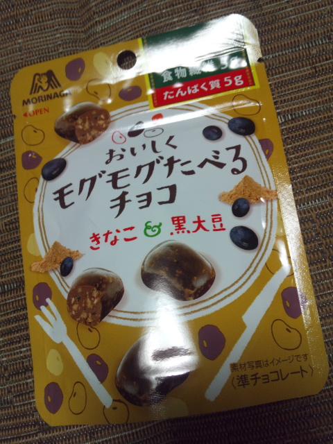 おいしくモグモグたべるチョコ きなこ&黒大豆_f0076001_22572970.jpg