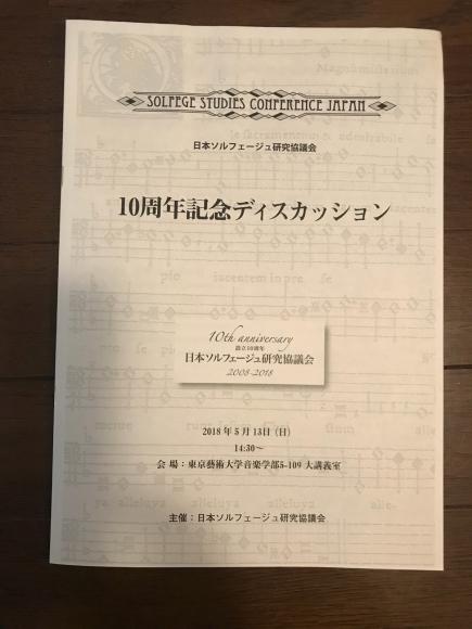 日本ソルフェージュ研究協議会主催10周年記念ディスカッション_b0191609_20404233.jpg