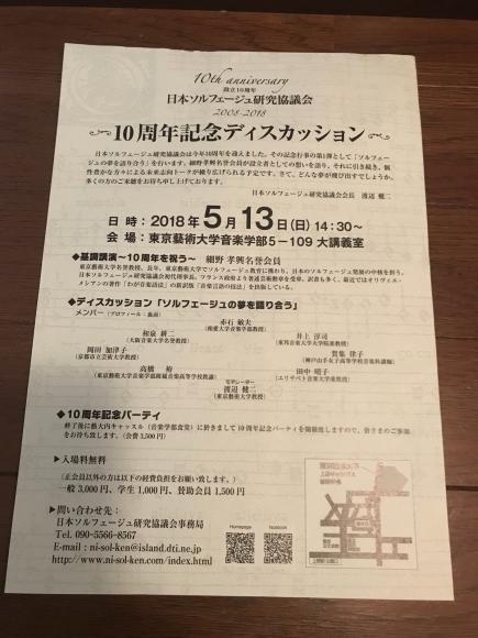 日本ソルフェージュ研究協議会主催10周年記念ディスカッション_b0191609_20445260.jpg
