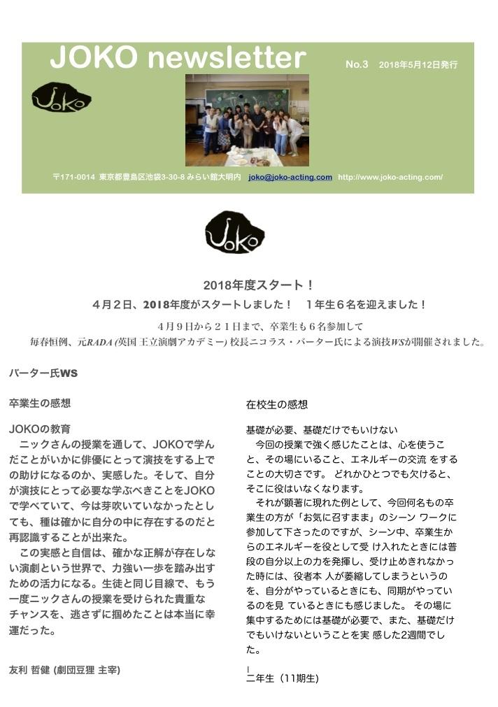 JOKO newsletter No.3_b0134715_18455434.jpeg