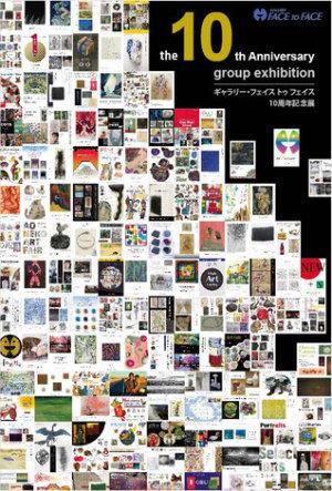 「ギャラリー・フェイス トゥ フェイス10周年記念展」に参加します_f0152544_00005192.jpg