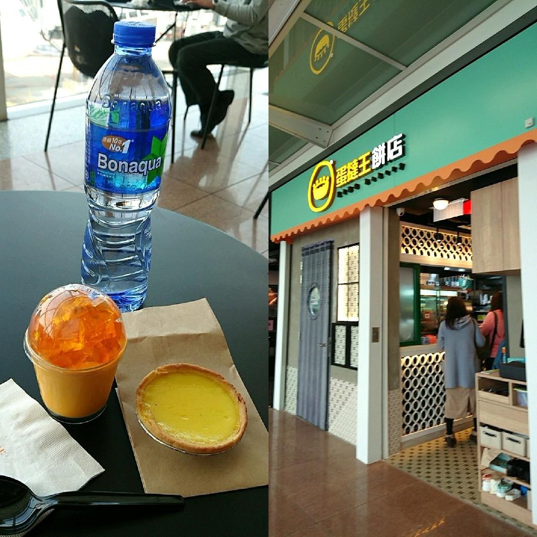 香港空港でエッグタルトが買えました_a0098948_04491313.jpg