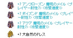 メンテ→クジ新装備ゴミ過ぎ→MVP救済新装備ゴミ過ぎ→精錬フィーバー ←今ここ_d0138649_23511375.jpg