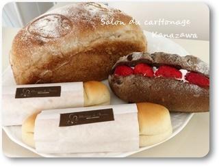 おもてなしランチと辻口さんのパン屋さん_b0244959_23083036.jpg