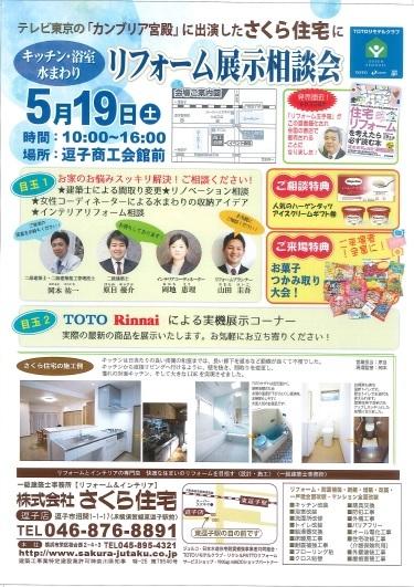 逗子リフォーム展示相談会のお知らせ_e0190287_20514353.jpg