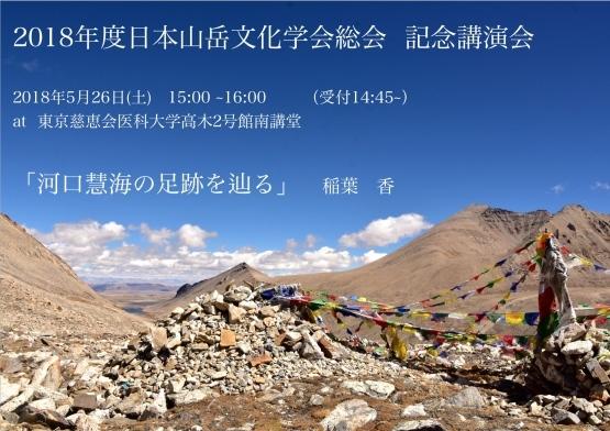 2018年度 日本山岳文化学会総会 記念講演会_e0111396_01311442.jpg