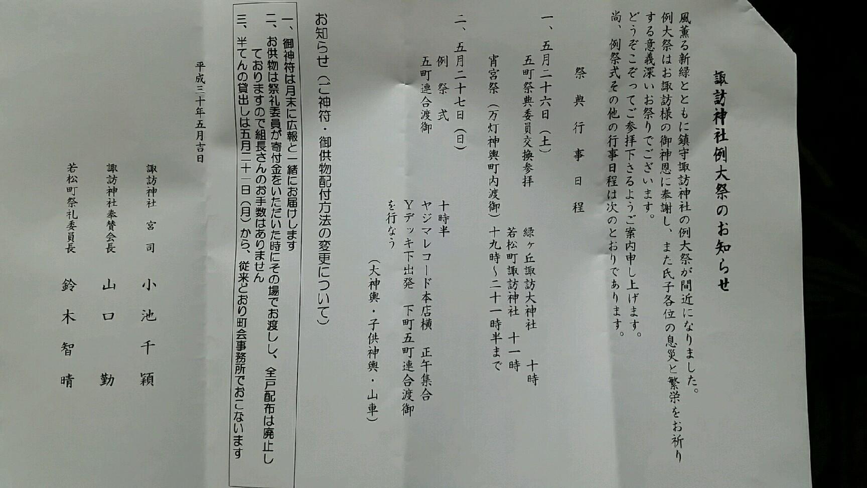 横須賀 諏訪神社例大..._d0092901_23361355.jpg