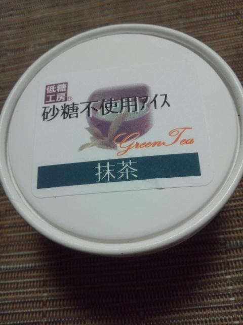 砂糖不使用アイス 抹茶_f0076001_2252497.jpg