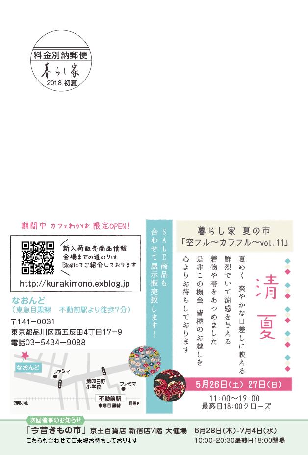 5月26日(土)27日(日)「空フル〜カラフル〜vol.11清夏」開催♪_c0321302_10101781.png