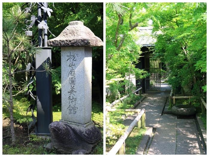 【松山庭園美術館】銚子旅行 - 2 -_f0348831_00301837.jpg