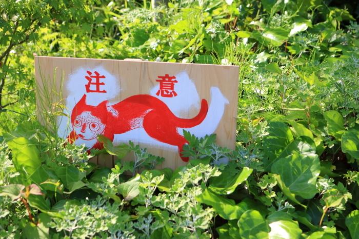 【松山庭園美術館 - 猫 - 】銚子旅行 - 3 -_f0348831_00350972.jpg
