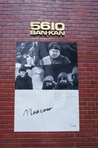 「中本徳豊 写真 モスクワ」開催中です。_f0171840_14485432.jpg