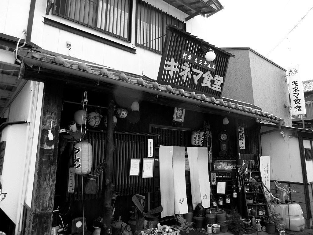 掛川「キネマ食堂」でラーメン定食_e0220163_17421527.jpg