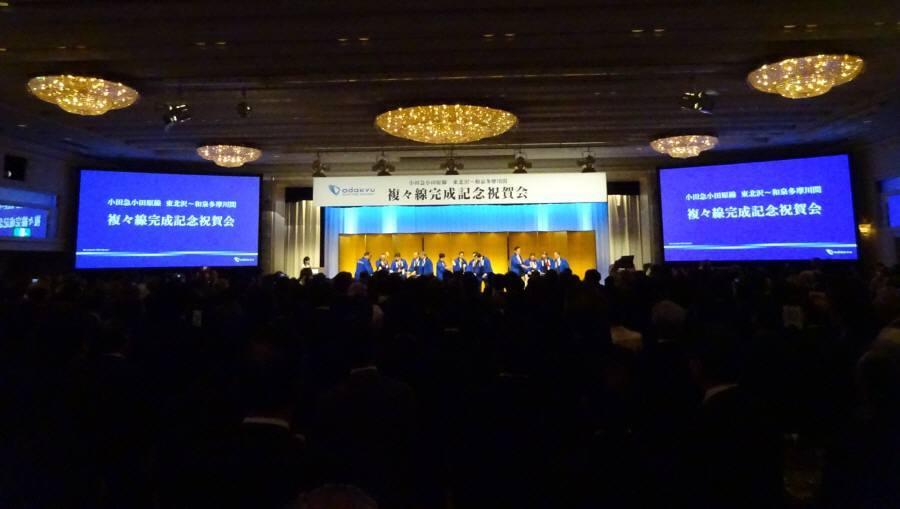 小田急線複々線化完成祝賀会_f0059673_23463802.jpg