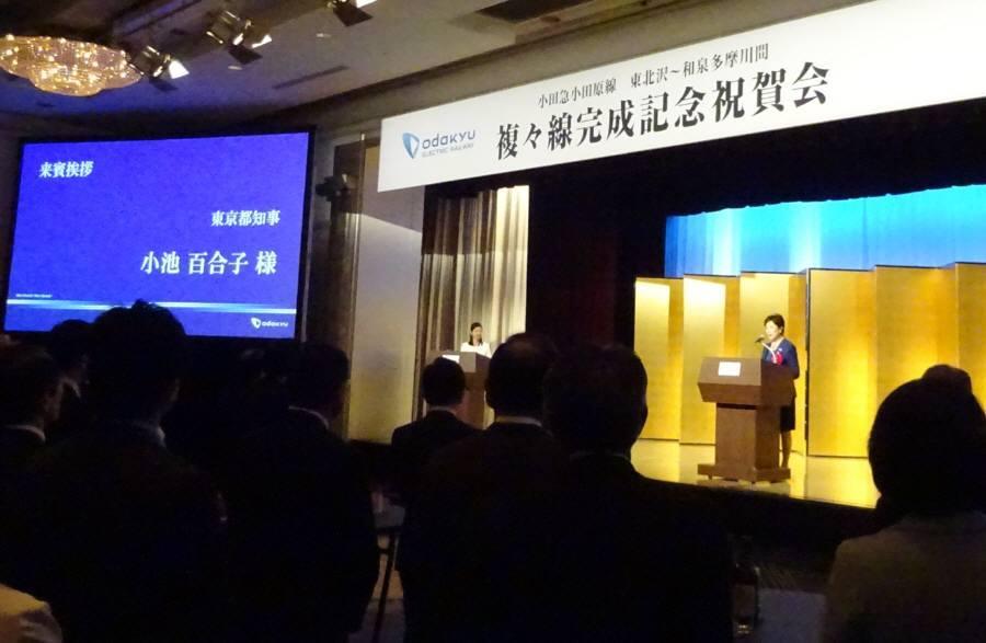小田急線複々線化完成祝賀会_f0059673_23464656.jpg
