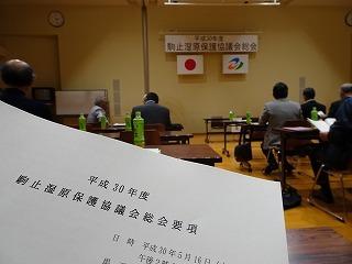 南会津町での会議_d0122374_22113887.jpg
