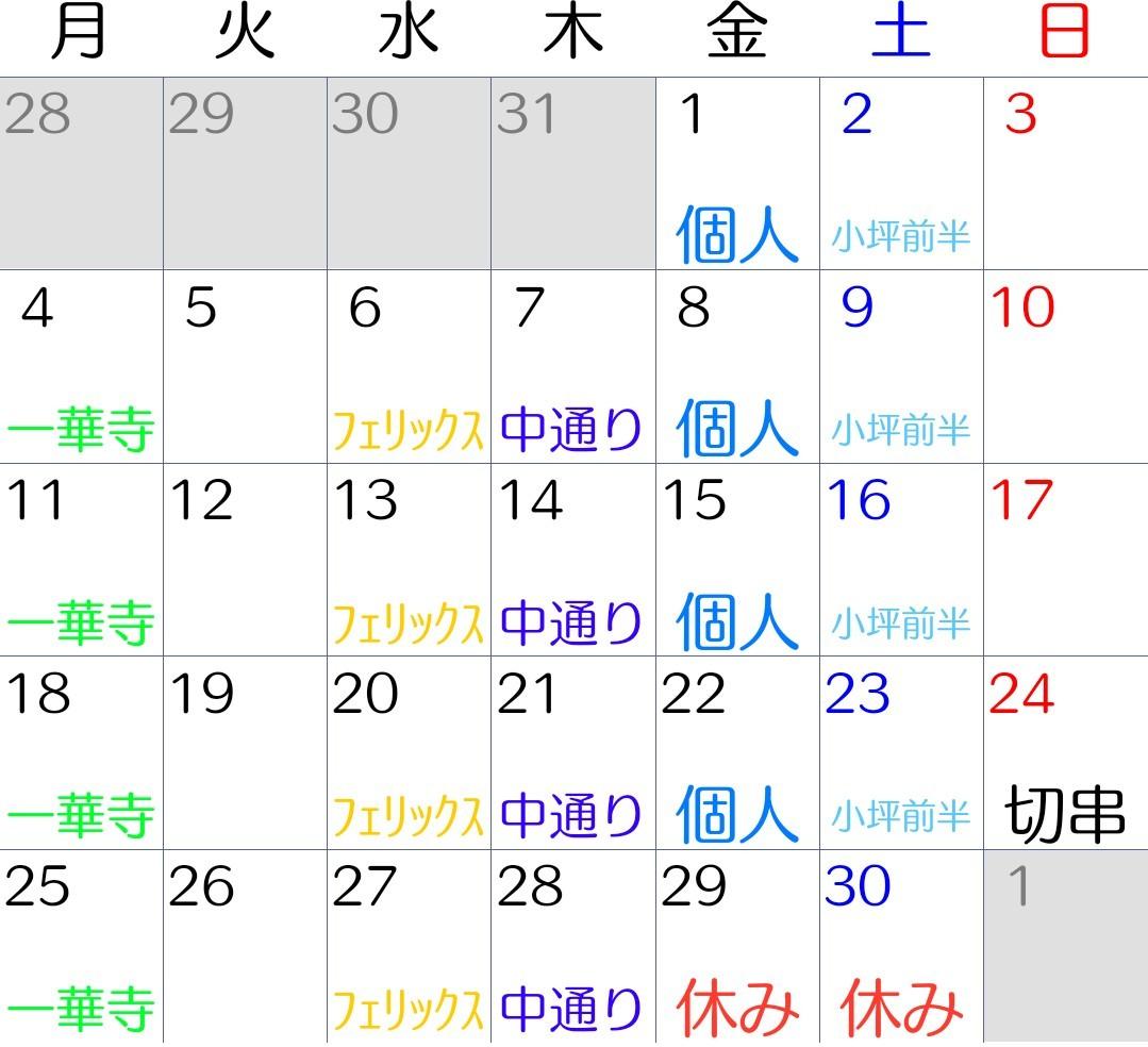 6月の予定・カレンダー_c0366378_21423280.jpg