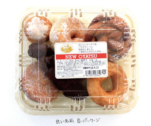 【袋ドーナツ】東京ドーナツ「ニューおやつ」【すっごく良い名前】_d0272182_12194858.jpg