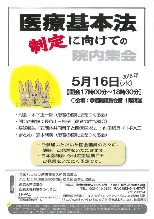医療基本法制定に向けての院内集会,5月16日17時から_b0206085_06053493.jpg