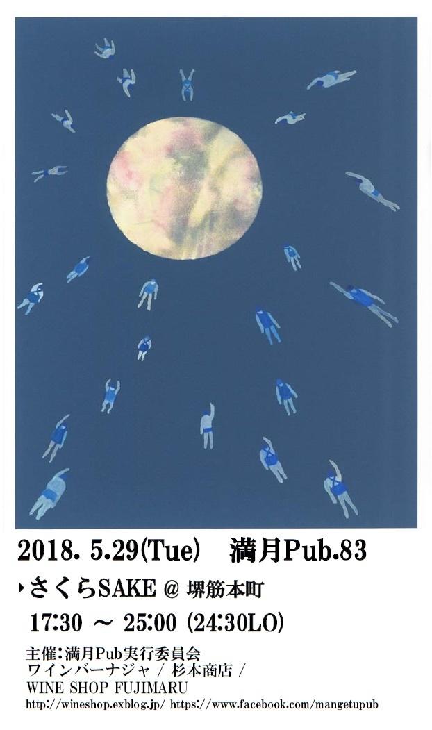 5/29(火) 満月Pub.83 さくらSAKE @堺筋本町_f0097199_19022531.jpg