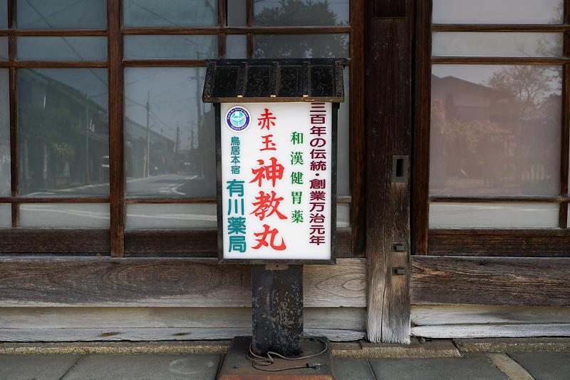 5LinksでGo~!@近江鉄道沿線ポタリング 其の一_f0032011_21041342.jpg