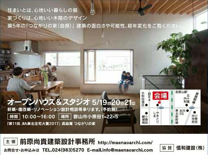 つながりの家 オープンハウス&スタジオ_e0197748_22324161.jpg
