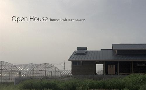 ヒトチカオープンハウス #【kwk】_a0180552_04153240.jpg