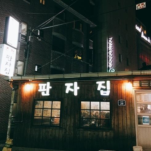 ソウルの居酒屋 卵焼きが太っ腹_b0060363_23405726.jpg