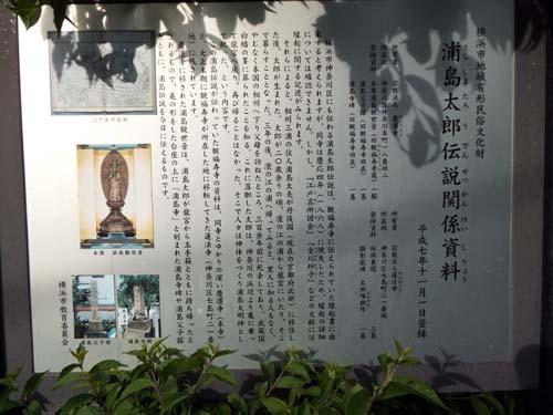 浦島伝説とぐるっとパスNo.8 そごう美術館「アンティーク・レース展」まで見たこと_f0211178_17432603.jpg