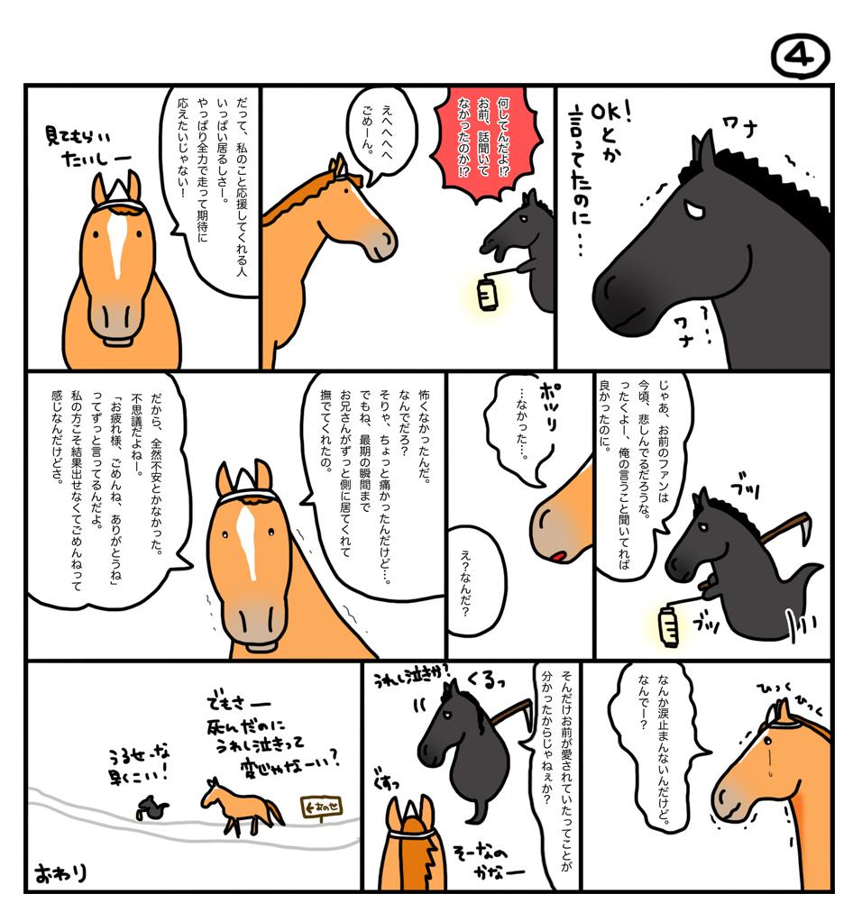死神さんの話_a0093189_08593280.jpg