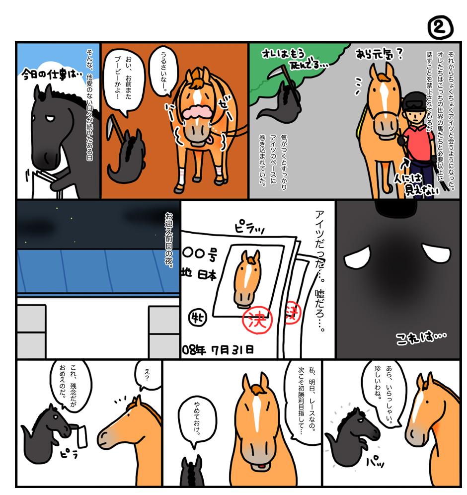 死神さんの話_a0093189_08593914.jpg