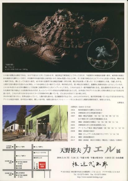<天野裕夫 カエル展のお知らせ>_c0198292_10443210.jpg