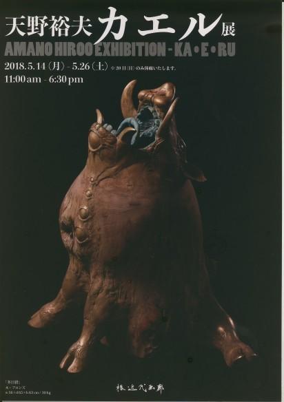 <天野裕夫 カエル展のお知らせ>_c0198292_10444260.jpg