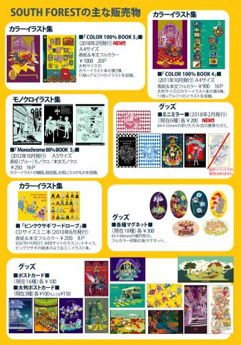 5月20日(日) 関西コミティア52参加します☆_a0028306_22175570.jpg