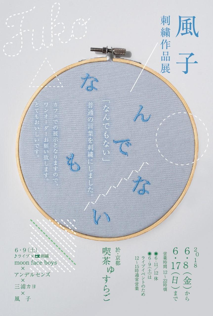 6月の予定 その②(京都)_d0106615_09374913.jpg