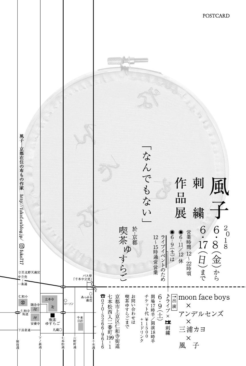 6月の予定 その②(京都)_d0106615_09431895.jpg