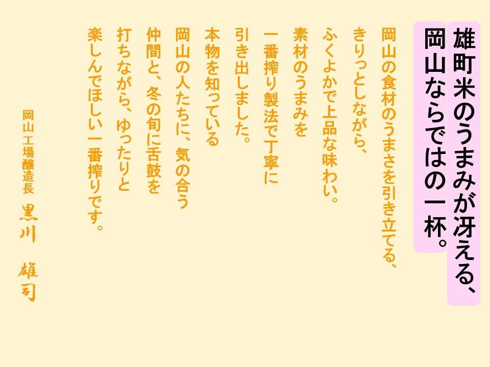 キリン 一番搾り 岡山づくり 2017/2018冬~麦酒酔噺その863~雄町米の特徴_b0081121_07100645.jpg