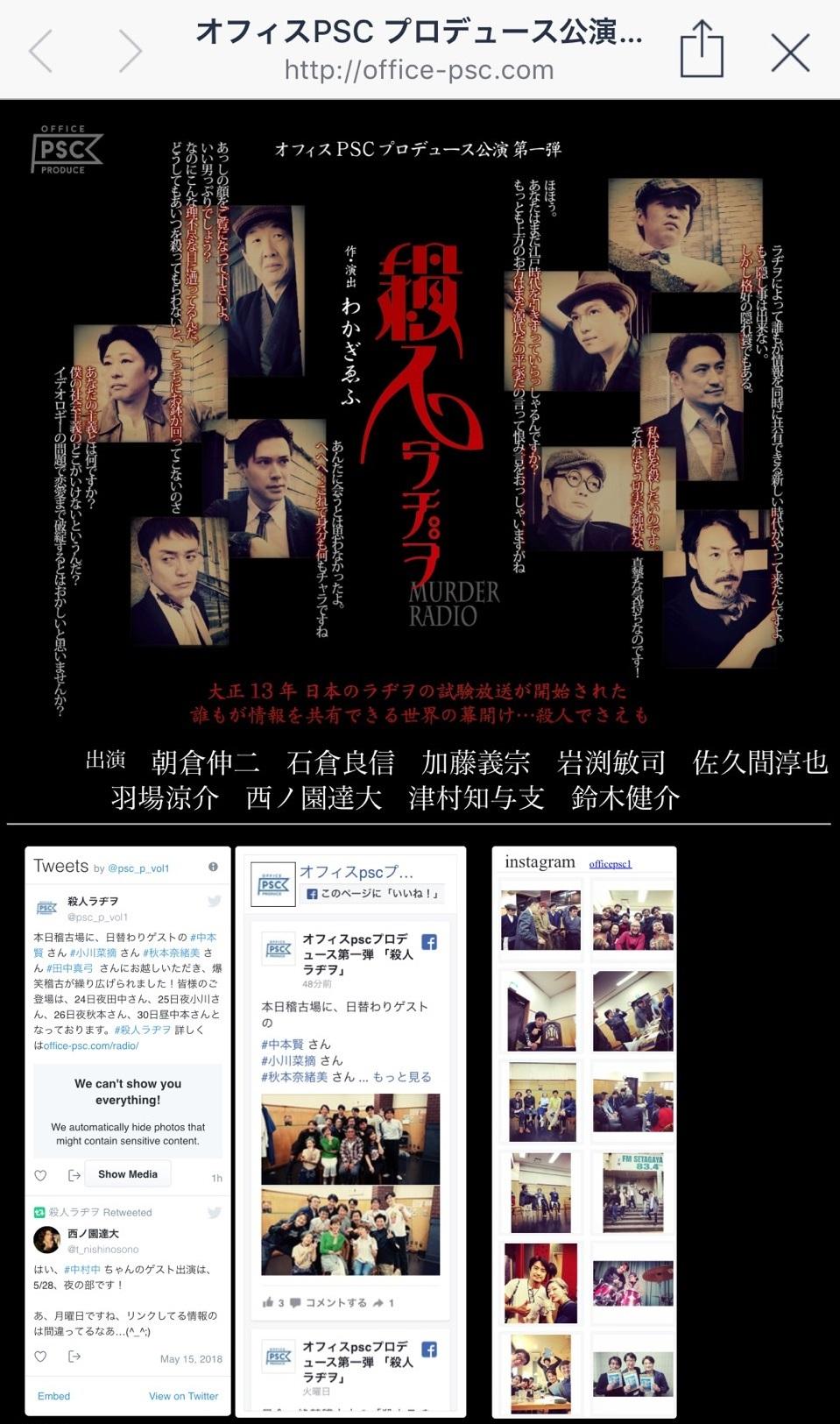 舞台 殺人ラジオ ゲスト_a0163623_22471206.jpg