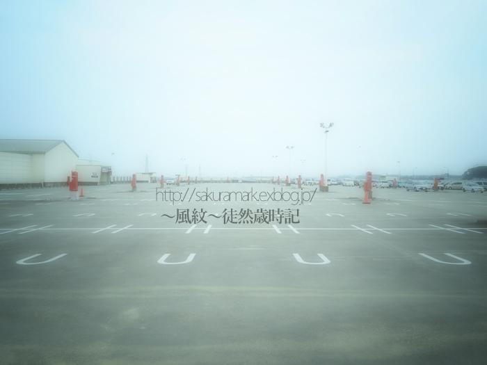 霞む駐車場。_f0235723_20595029.jpg
