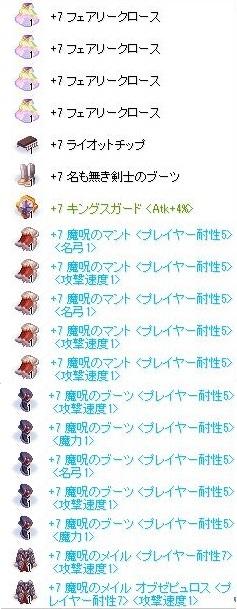 +6 → +7 → +6 → +7 → +6 → +7 (\'A`)_d0138649_22470673.jpg