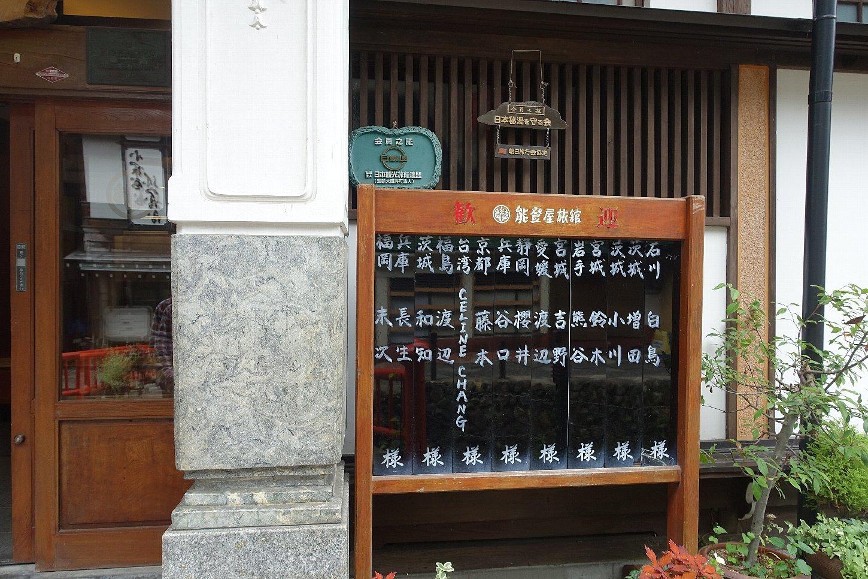 銀山温泉 能登屋_c0112559_08413167.jpg