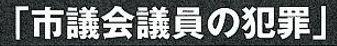 益田市議会_e0128391_13112487.jpg