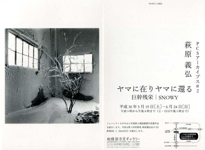 写真展「ヤマに在りヤマに還る」_f0173596_21341171.jpg