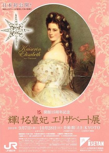 輝ける皇妃 エリザベート展_f0364509_17352288.jpg
